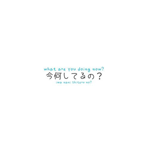What are you doing ? | Japanese Word List | Japanese