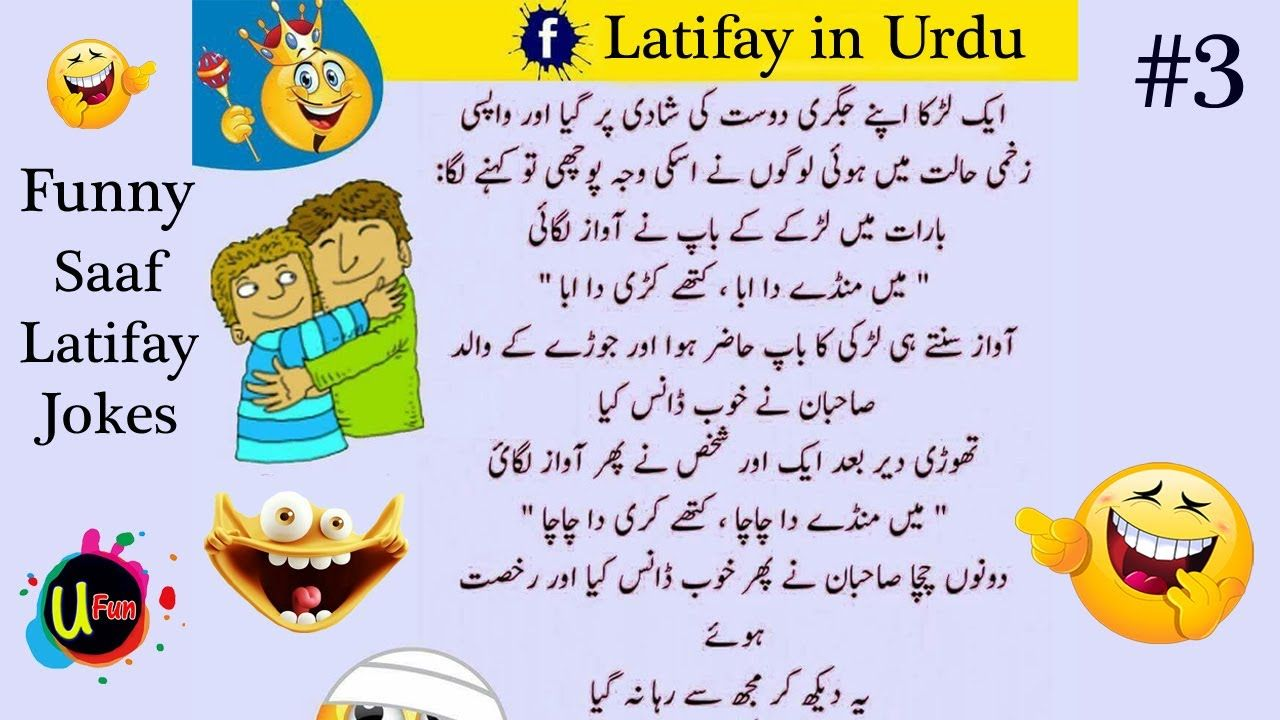 Latifay In Urdu 3 Mazahiya Urdu Lateefay Latifay Funny Jokes In Urdu Kutipan Lelucon Lelucon Lucu Funny