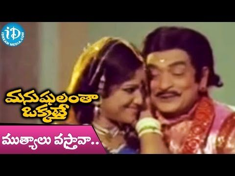 Manushulanta Okkate Movie Songs - Muthyalu Vasthava Video Song | NTR, Jamuna | Saluri Rajeswara Rao - YouTube
