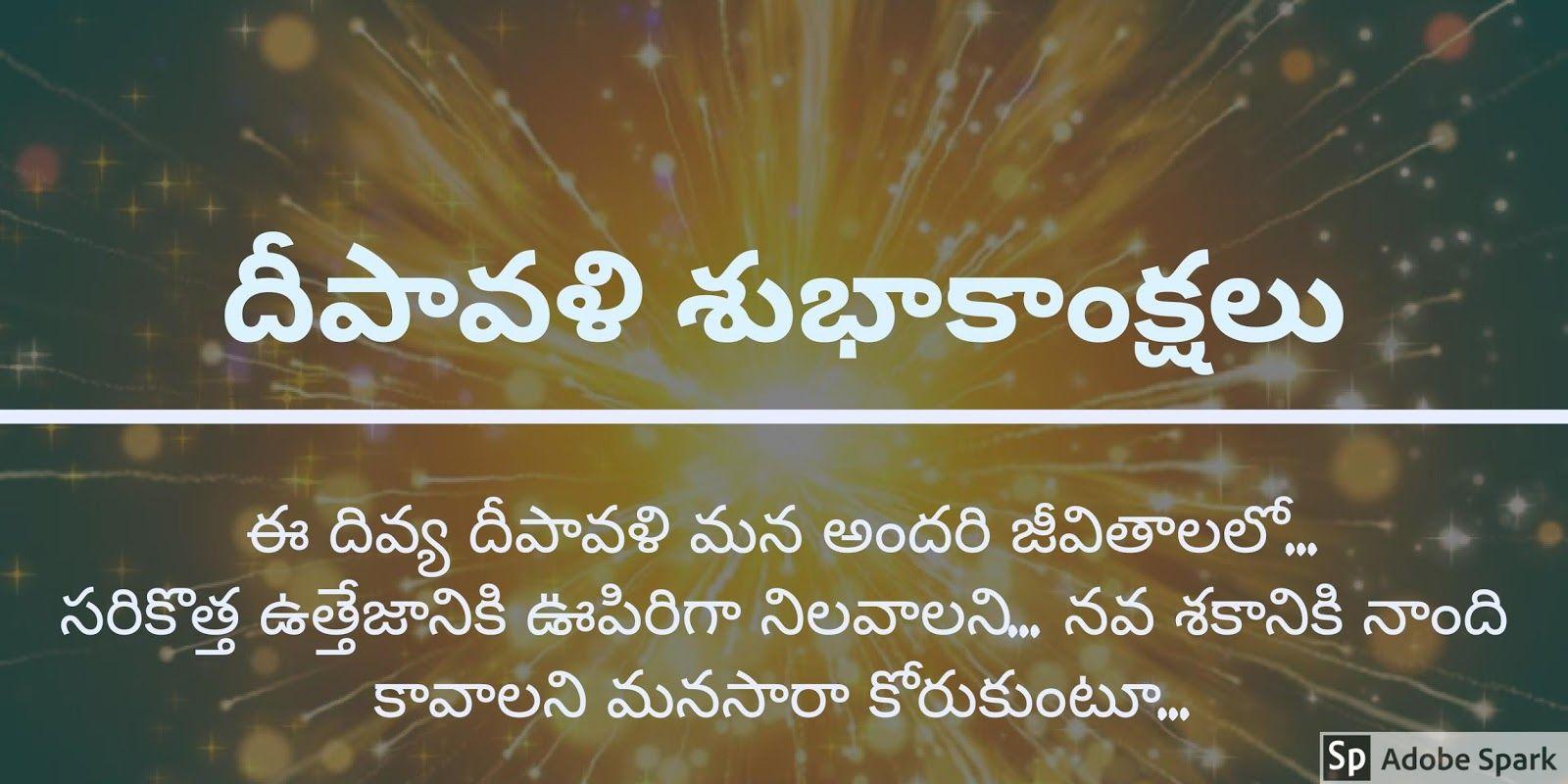 New deepavali greetings in telugu class good words xyz pinterest new deepavali greetings in telugu class m4hsunfo