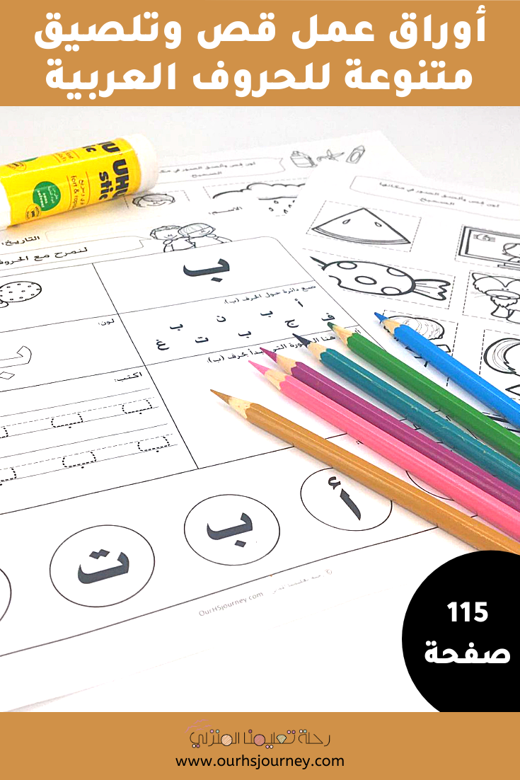 Teach Arabic Picture Cards Vocabulary Cards Montessori Activities Teach Arabic