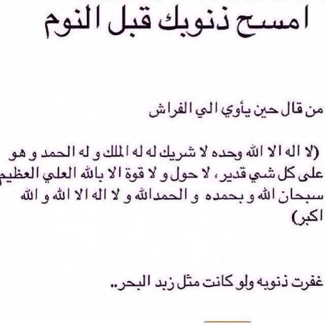امسح ذنوبك قبل النوم Islamic Quotes Quran Verses Photo Quotes