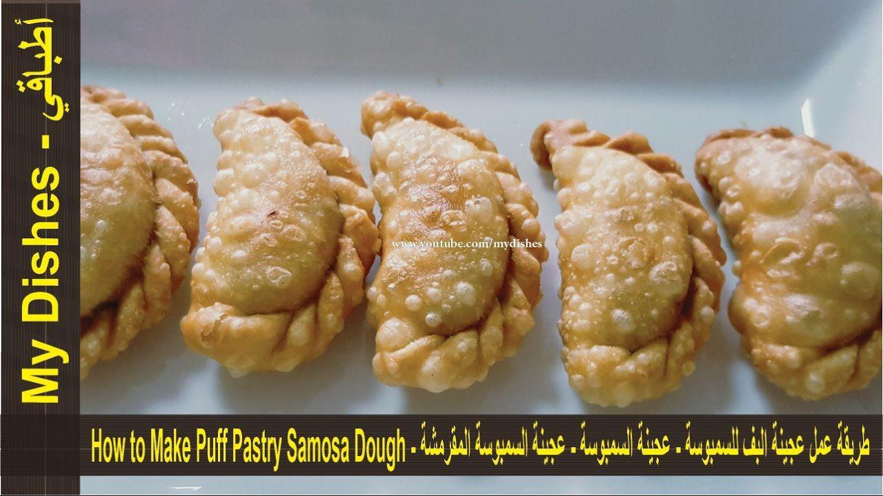 طريقة عمل عجينة البف للسمبوسة عجينة السمبوسة المقرمشة How To Make Puff Pastry Samosa Dough Youtube Pastry Dough Puff Pastry Dough Pastry