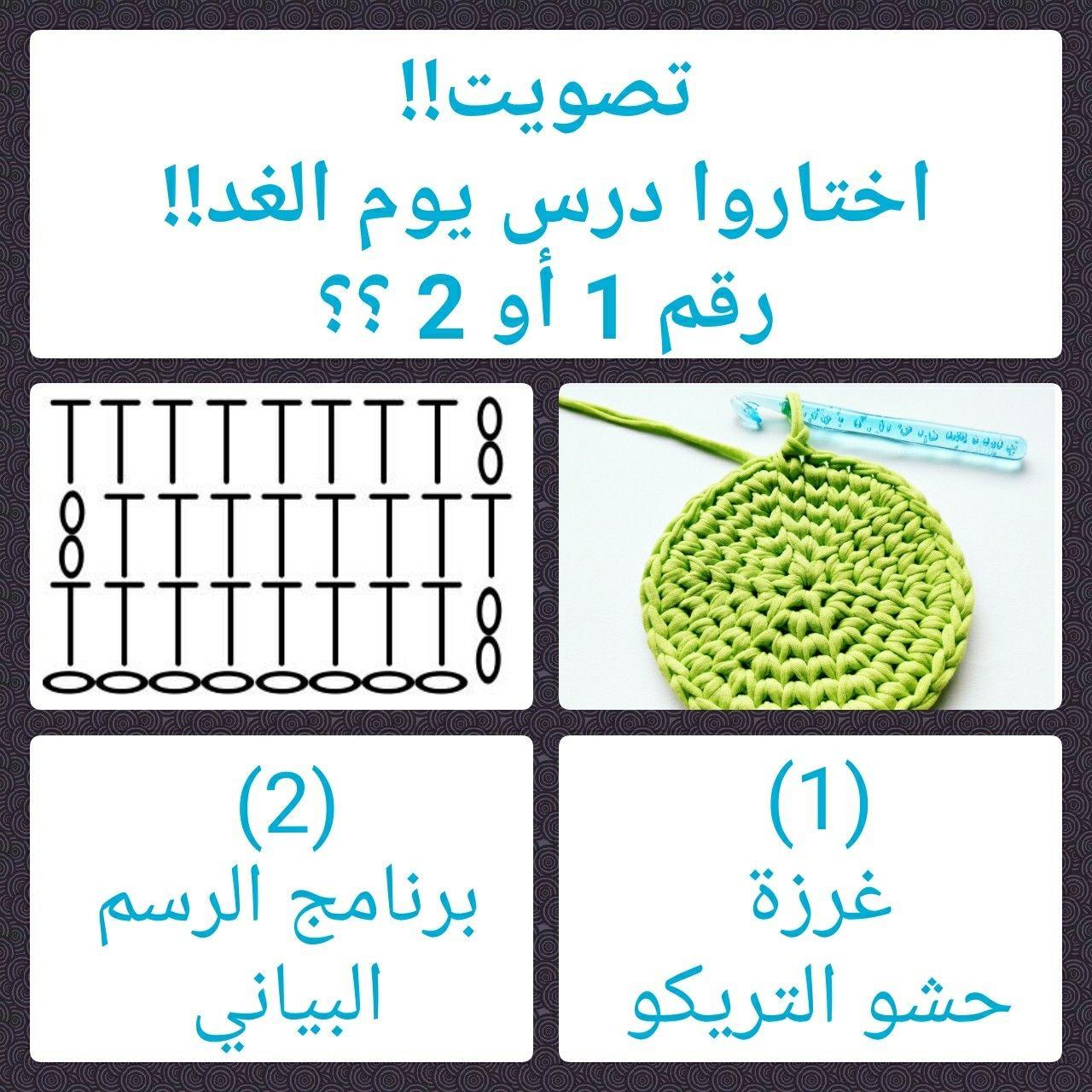 صباح الخير غدا درس جديد اختاروا الدرس الذي تريدون نشره يوم الغد 1 غرزة حشو التريكو 2 شرح برنامج الرسم البياني تشارت Raamcro Crochet Knitting
