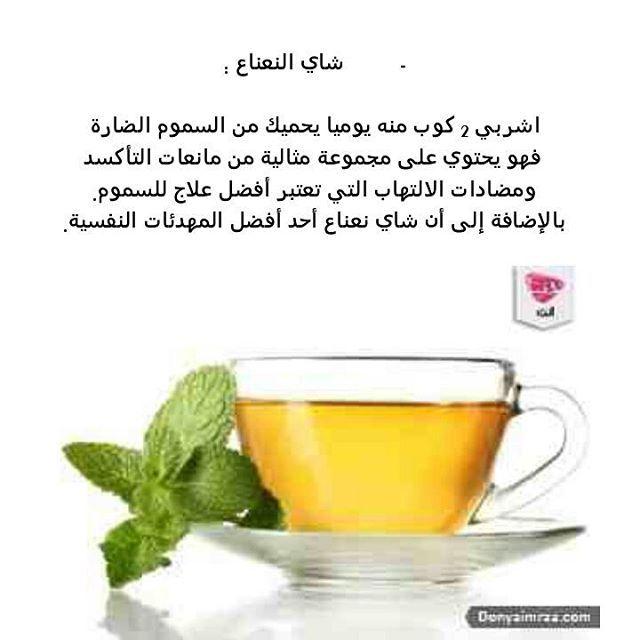 Donya Imraa دنيا امرأة On Instagram شاي النعناع الشاي النعناع شاي النعناع مهدئ السموم دنيا امرأة دنيا امرأة كويت Health Tableware Instagram Posts