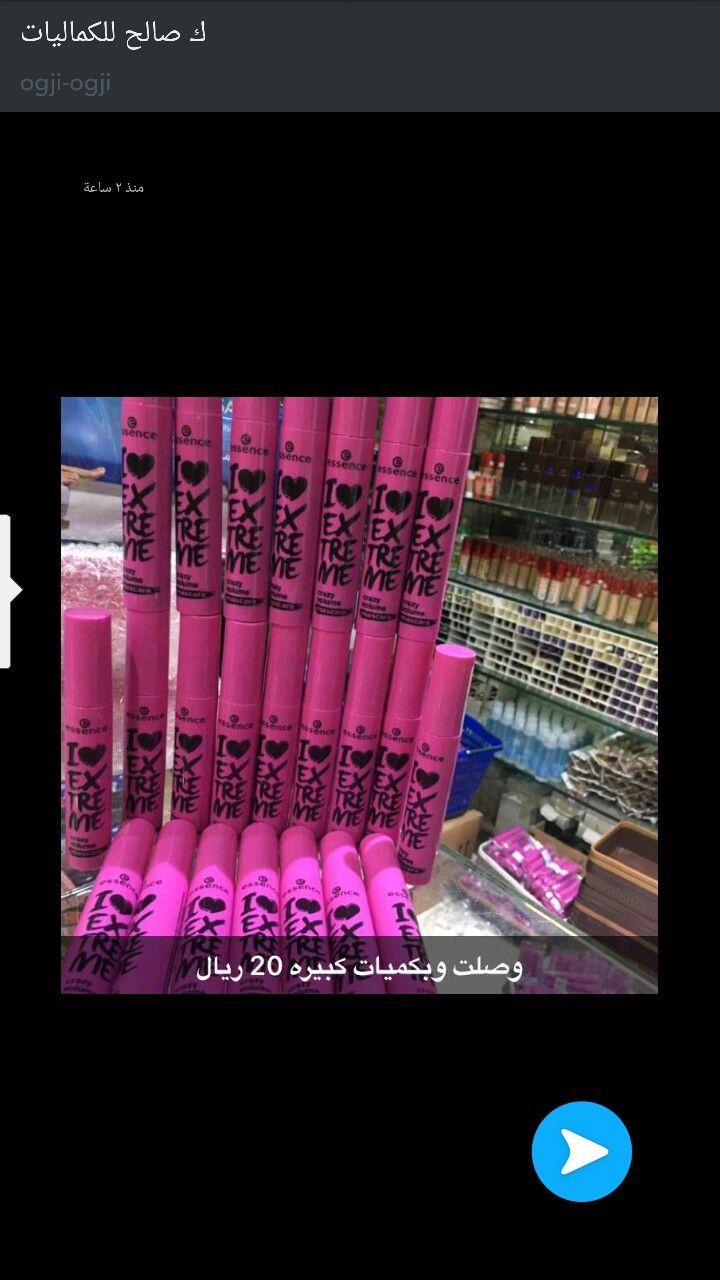 Pin By زينه On ص Lipstick Beauty