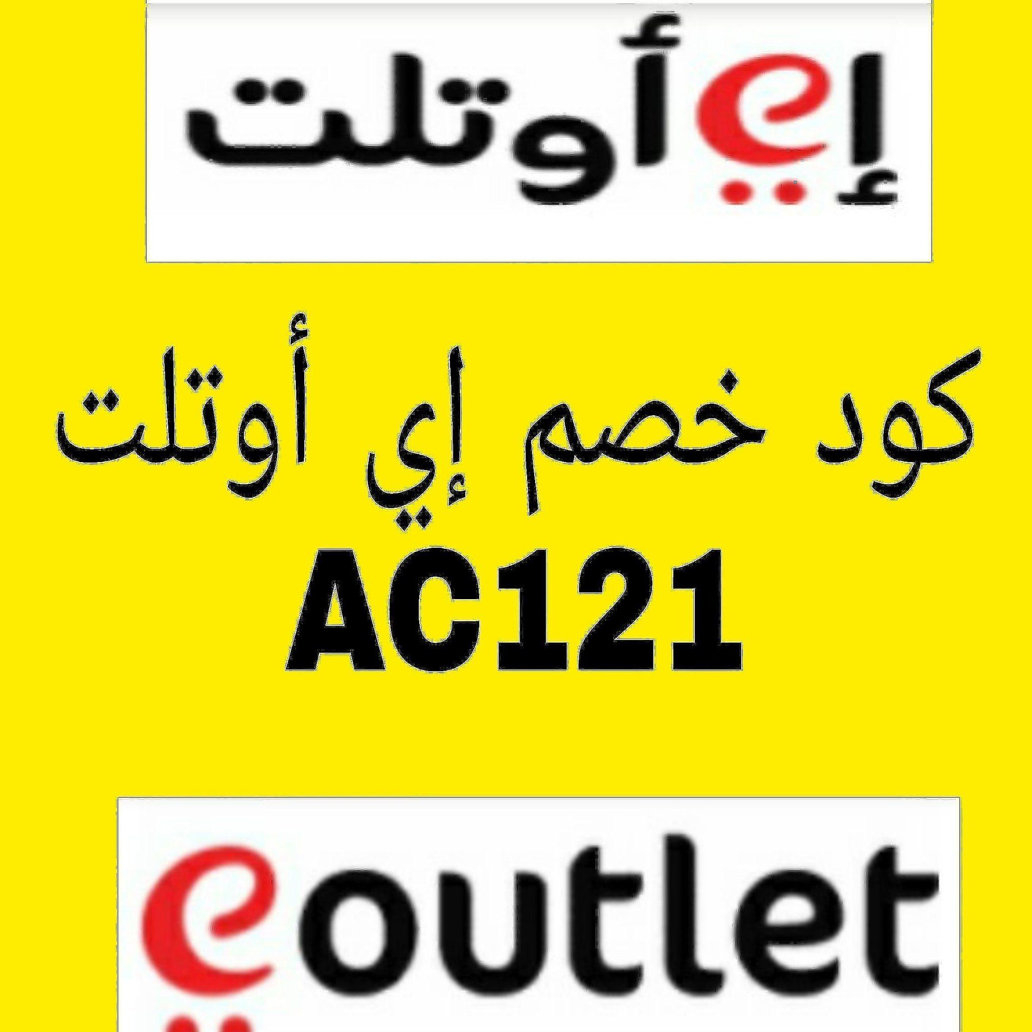 كود خصم اي اوتلت Ac121 Novelty Sign Playbill Novelty