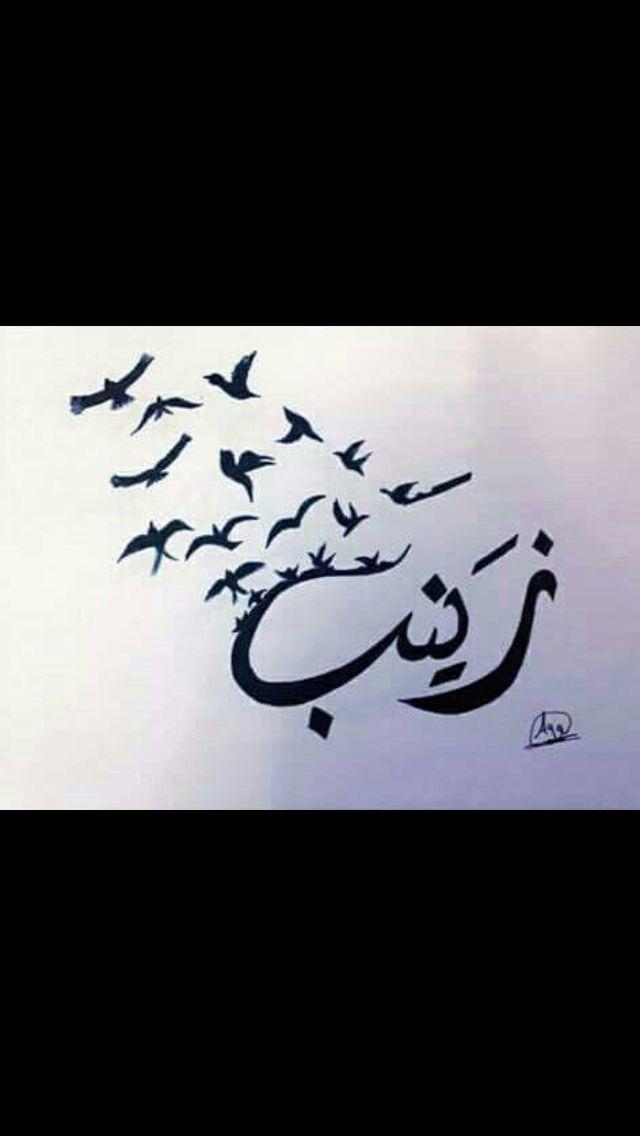8d850e79e147c28b654c797570b45bd3 Jpg 640 1136 Alphabet Letters Design Islamic Calligraphy Painting Calligraphy Name