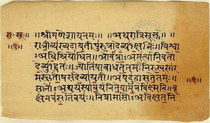 Sanskrit Of The Vedas Vs Modern Sanskrit: Ratrisukta From Rgveda Manuscript 1b