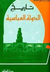 تحميل كتاب تاريخ الدولة العباسية Pdf مجانا ل محمد سهيل طقوش مكتبة الكتب Arabic Books Books My Books