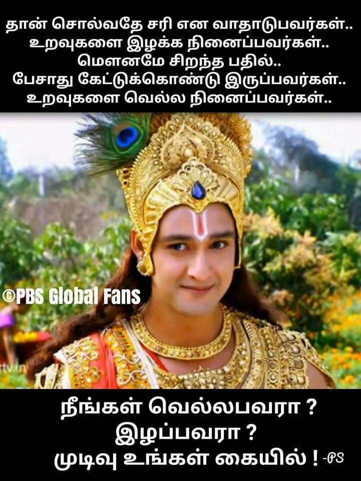 Mahabharata Quotes In Tamil Krishna Quotes Pinterest
