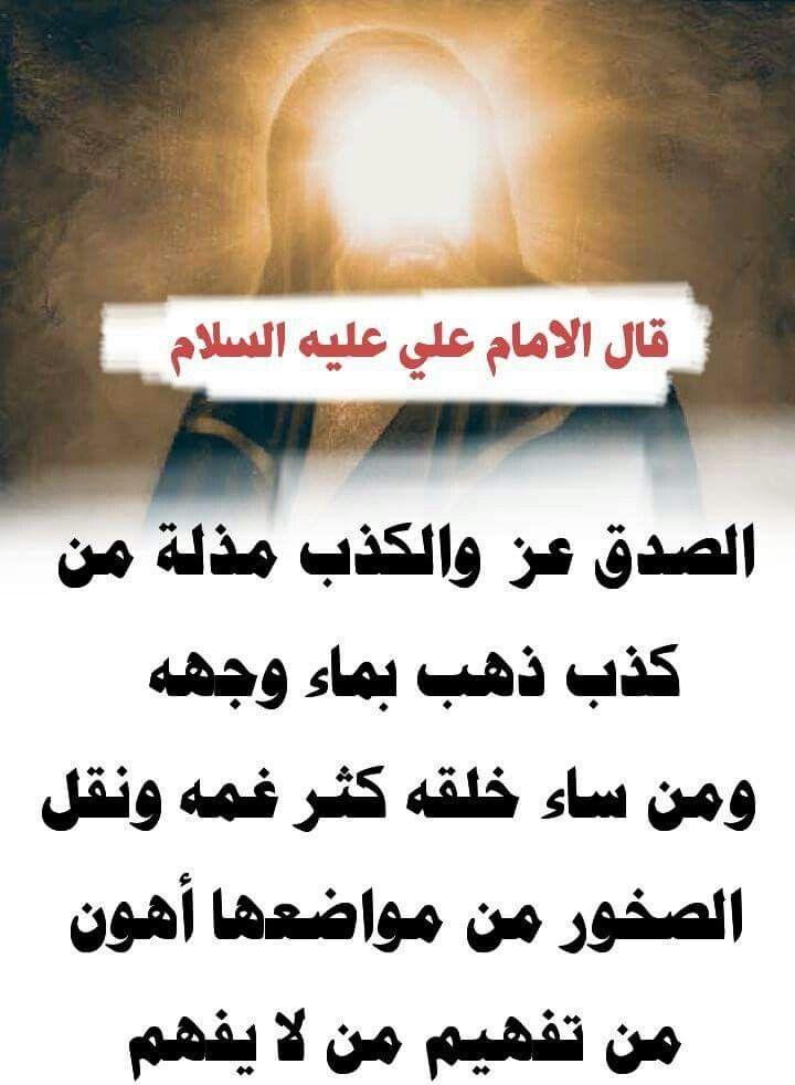 Pin By Msar On احاديث اهل البيت عليهم السلام Ali Quotes Quotes Pill