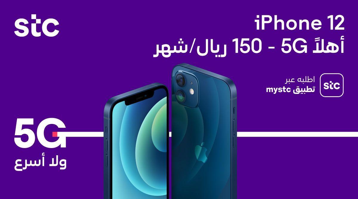 سعر ايفون 12 ايفون 12 برو في السعودية Iphone 12 Iphone Gaming Logos Phone