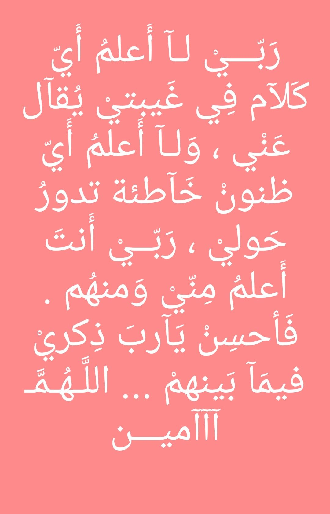 Pin by Kirkuk on Arabic quotes | Arabic funny, Arabic quotes