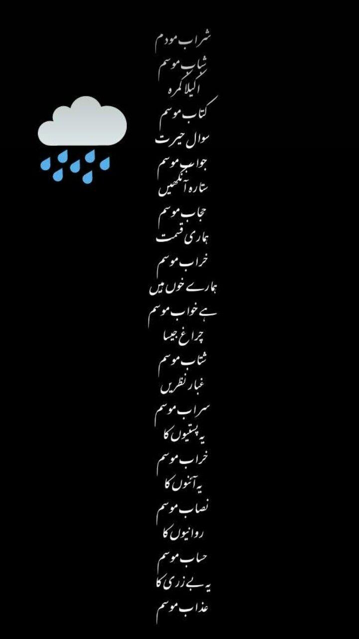 اداس موسم Urdu Poetry Romantic Urdu Funny Poetry Love Poetry Urdu
