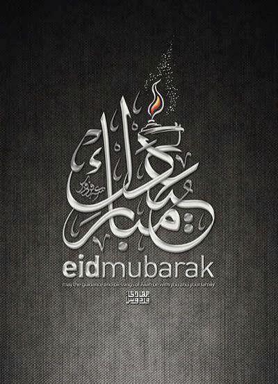 Islamic Video Nasheeds Wish You A Very Happy Happy Eid Ul Adha