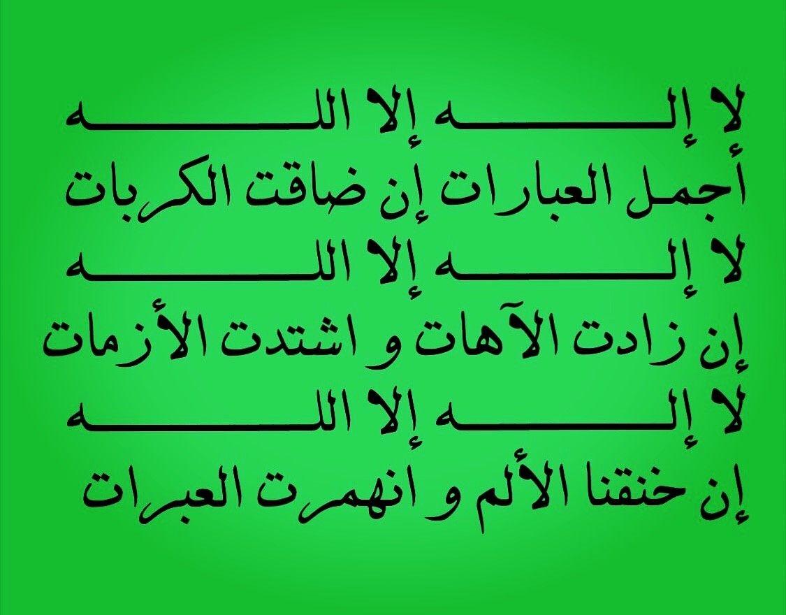 مســــــاء بعطر الــــــــــــو رد مساء الخير اللهم اكفنا شر فراغ القلب وعطب الر وح وانعدام الشغف وهوان الإرادة Math Arabic Calligraphy Math Equations