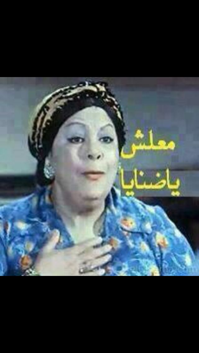 Pin By Ahmed Elsayed On قفشات افلام Funny Picture Jokes Funny Reaction Pictures Arabic Funny
