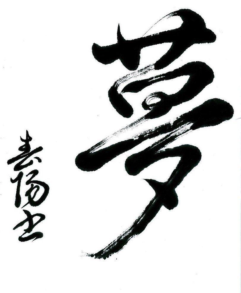 Cursive calligraphy of yume dream sumi e pinterest calligraphy art buycottarizona