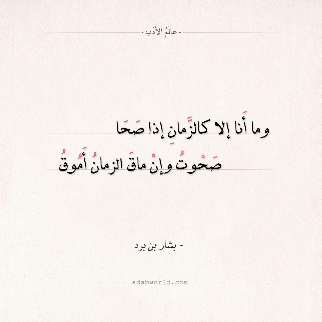 شعر بشار بن برد وما أنا إلا كالزمان إذا صحا عالم الأدب Arabic Calligraphy Math