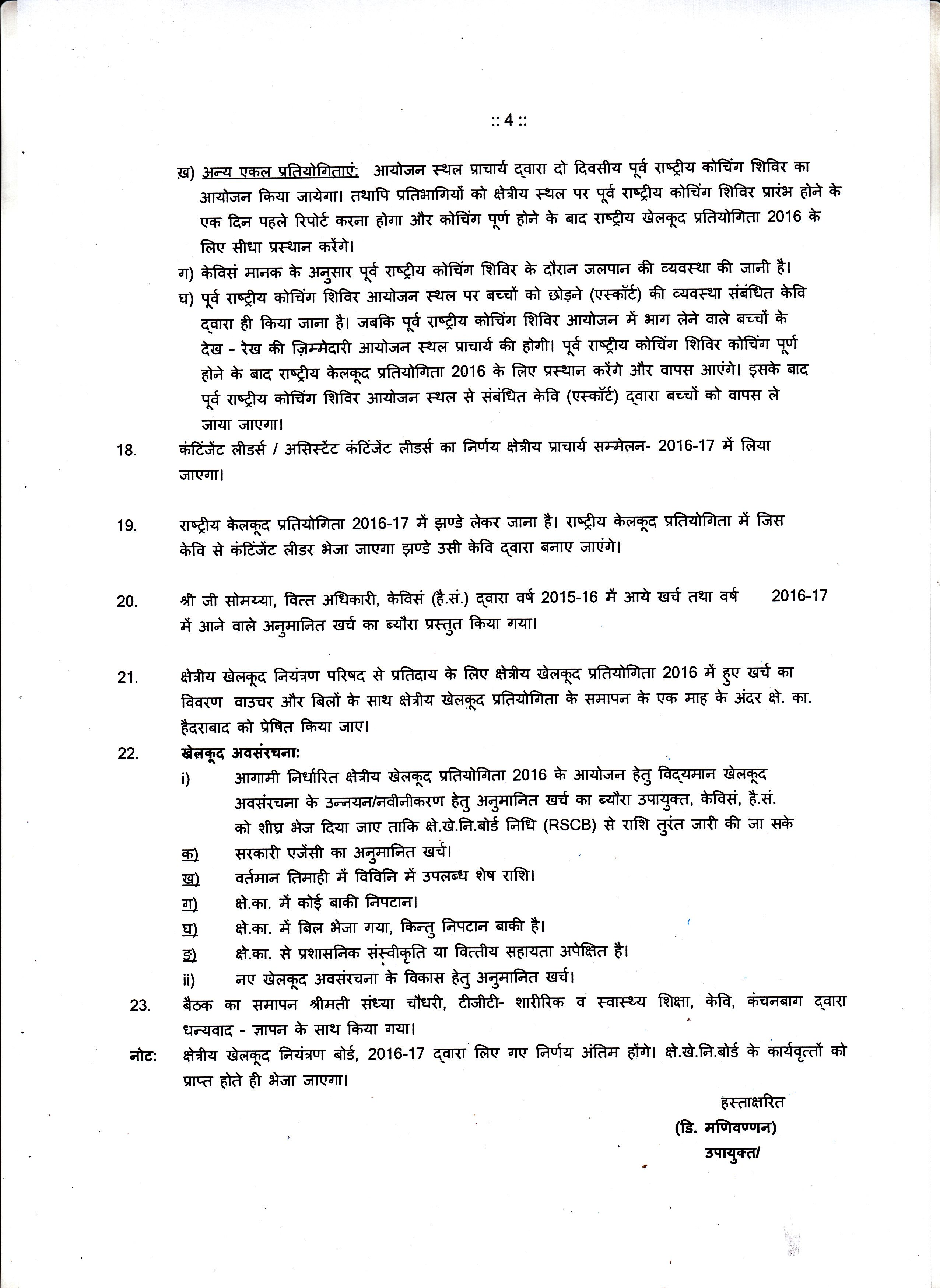 hindi letter format