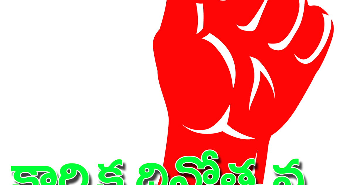 Telugu May day Wishes Transparent PNG Image Day wishes