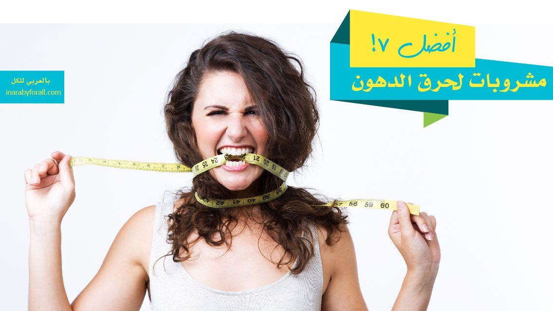 مشروبات لحرق الدهون أفضل 7 القهوة والشاي الأخضر والأبيض والشاي الصيني الأسود بـ العربي Live Lokai Bracelet Lokai Bracelet Crochet Earrings