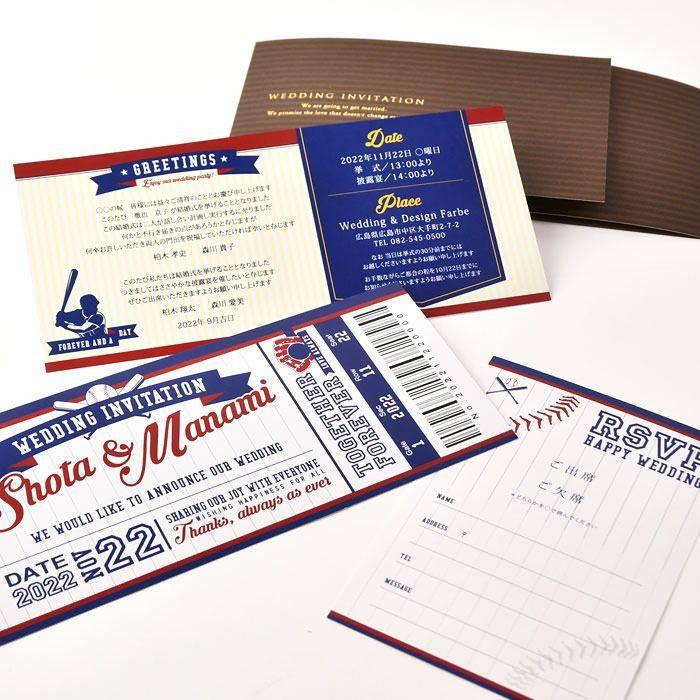 Photo of 野球観戦チケット風招待状(入力印刷込) | 結婚式アイテムの通販【ファルベ】公式