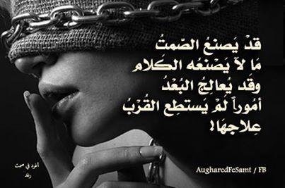 الصمت والكلام Quotes Words Arabic Words