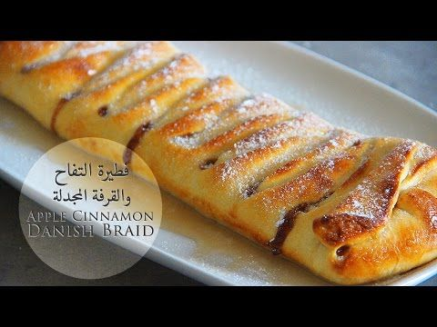 Apple Cinnamon Danish Braid فطيرة التفاح والقرفة Dessert Recipes Food Desserts