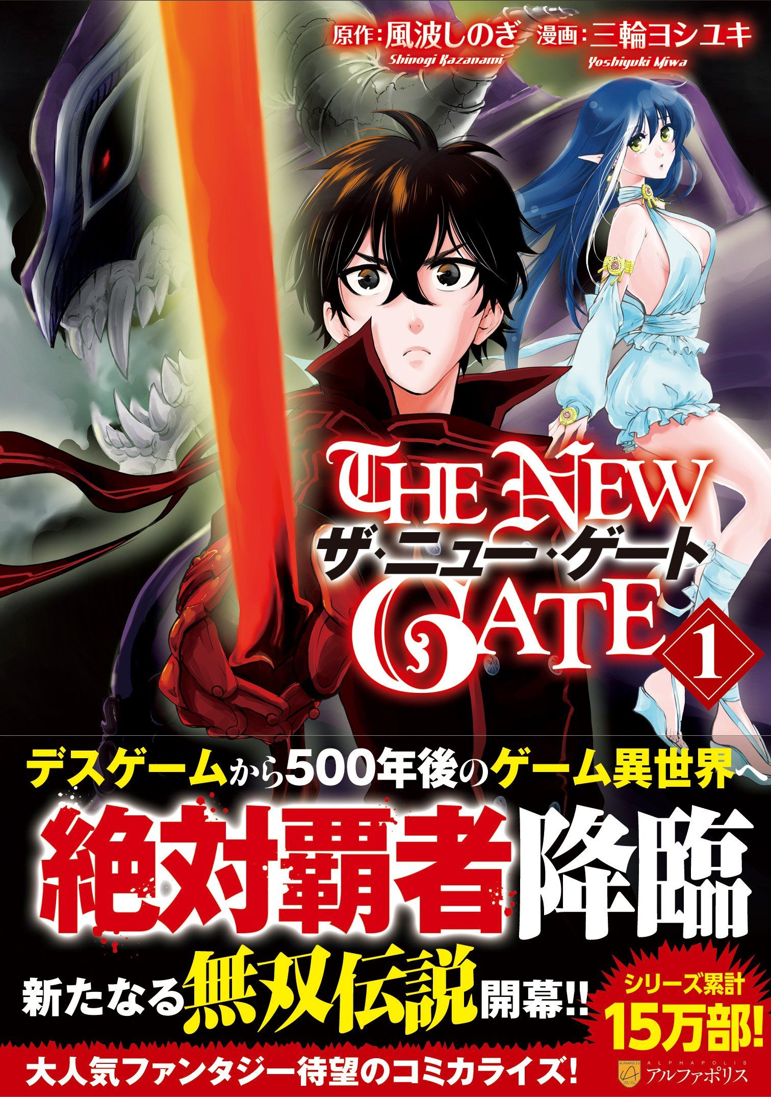 The New Gate /// Genres Adventure, Fantasy, Magic Comic