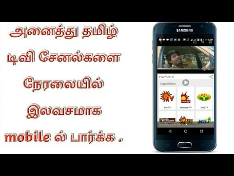 Watch live hd Tamil Tv channels in Mobiles 100% free | Android apps