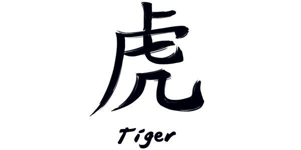 Year Of The Fire Tiger 1986 Tattoo Ideas Pinterest Tigers