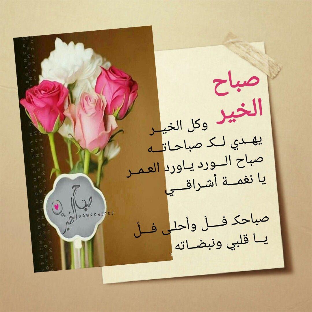 صباح الخير Holy Quran Wisdom Quotes Beautiful Morning