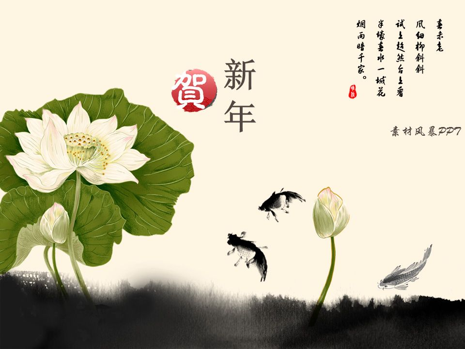 China wind new yearu0027s PPT electronic greeting card templates - online greeting card template
