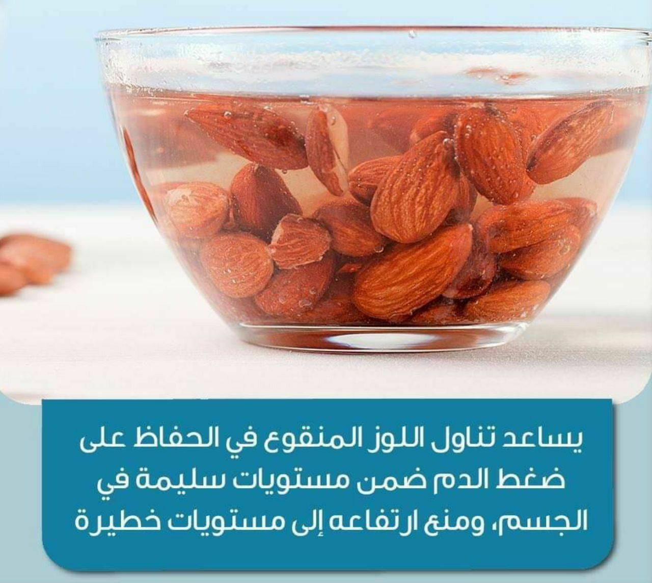 فائدة اللوز المنقوع في الماء Healthy Recipes Food Healthy