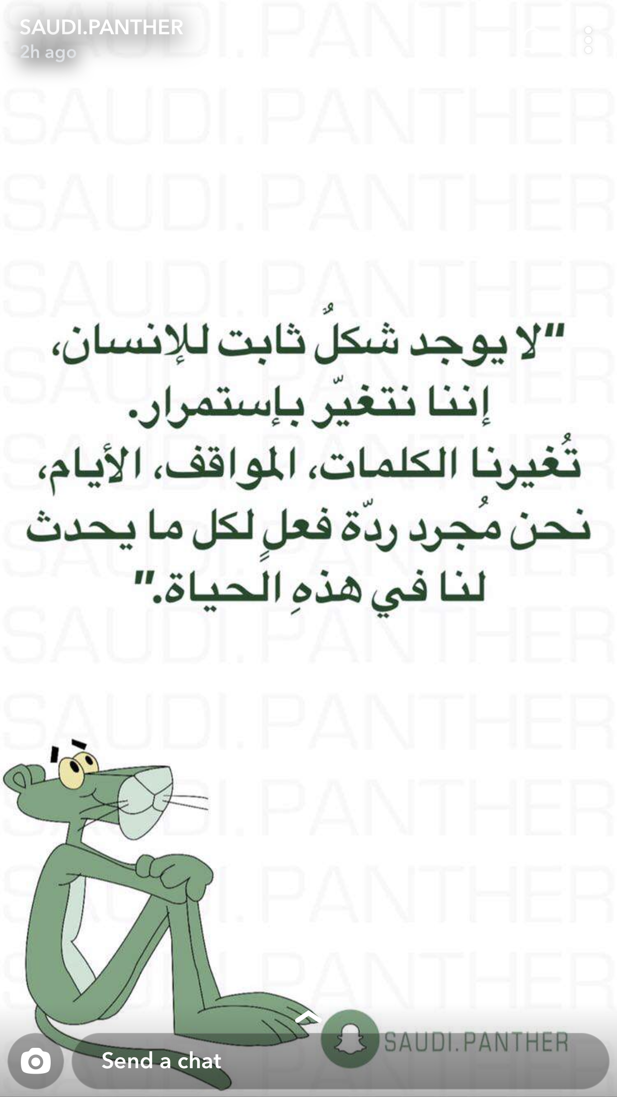 Pin By Rose On S P Words Arabic Words Personal Development