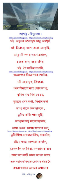 Assamese Life Inspiring Poem ভগয By Jitu Das Poems 2016 Poems By Jitu Das Poems Love Poems Life