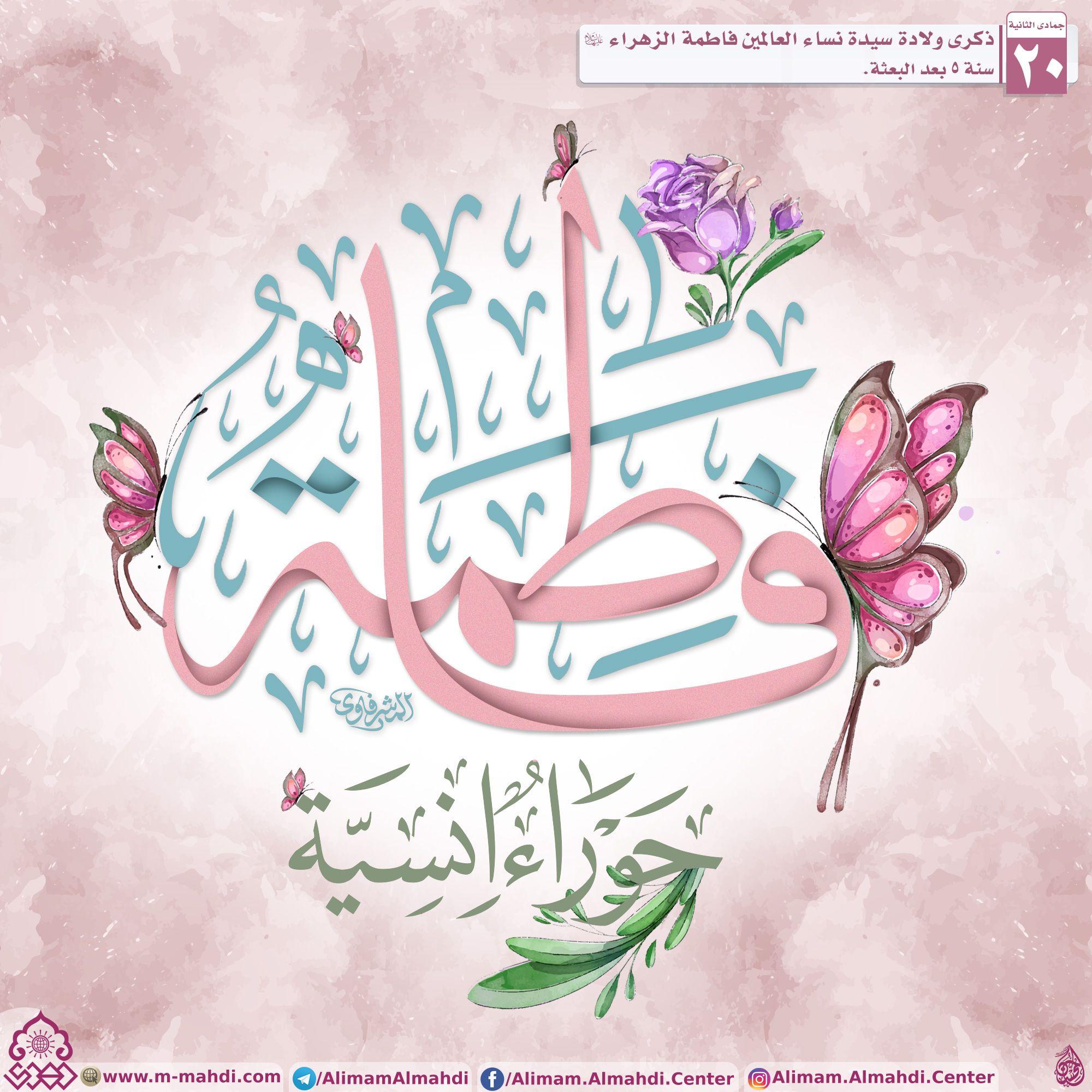 ذكرى ولادة سيدة نساء العالمين فاطمة الزهراء عليها السلام Islamic Art Calligraphy Islamic Calligraphy Arabic Calligraphy Art