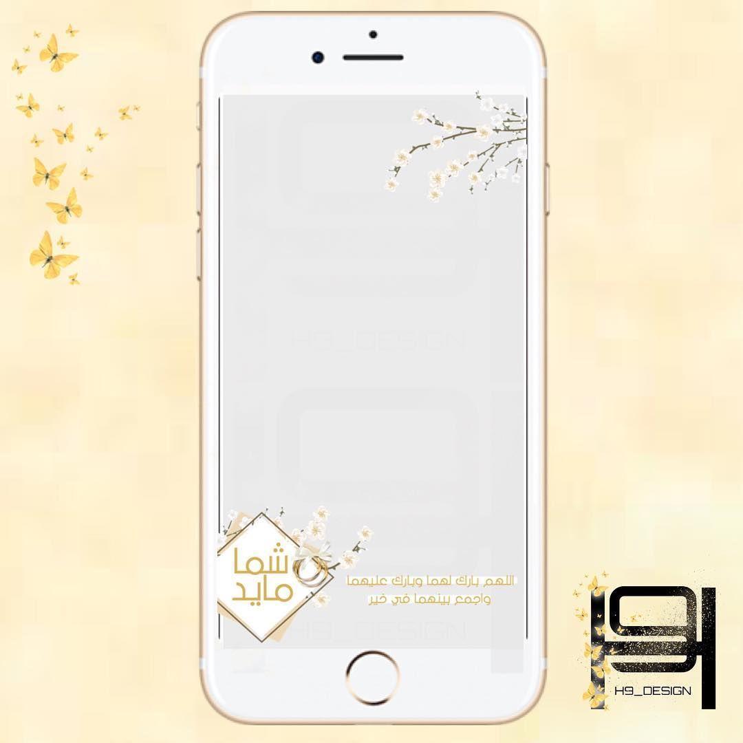 Pin By Samar Al Ghamdi On Phone Iphone Baby Shower Phone