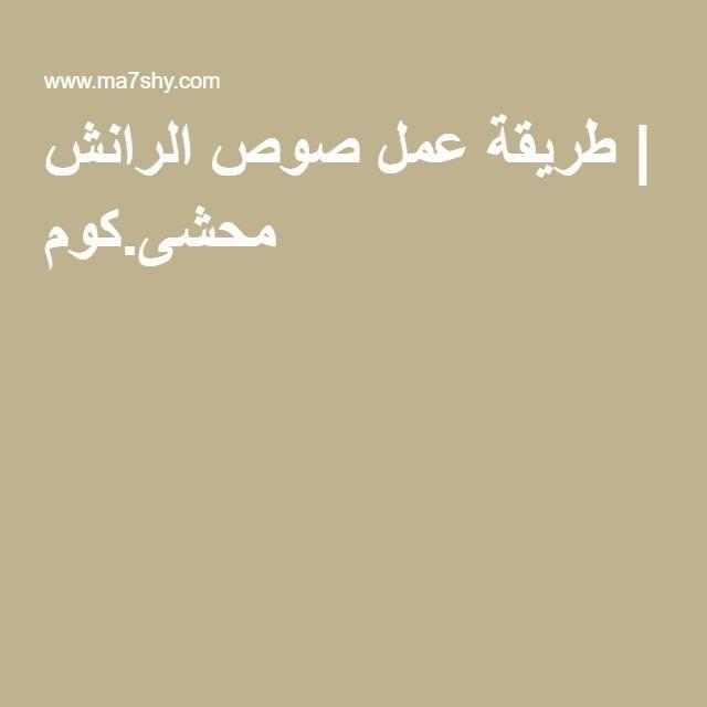 طريقة عمل صوص الرانش محشى كوم Arabic Calligraphy Calligraphy
