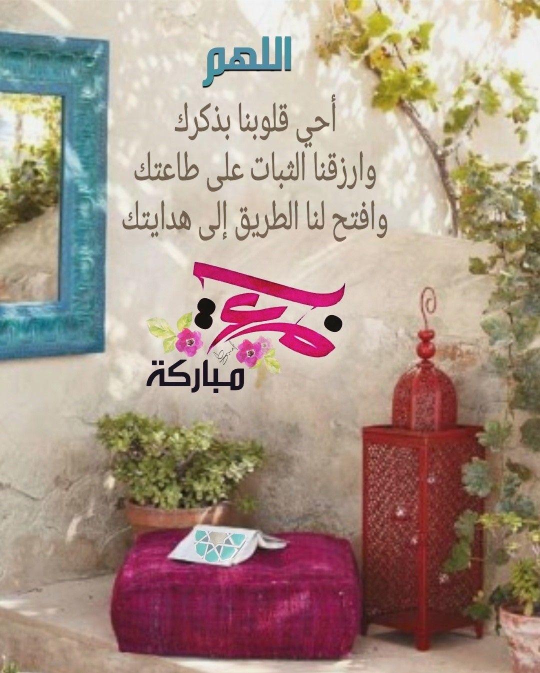Pin By ام حوراء بو صفر On صباح الخير Blessed Friday Islamic Images Jumma Mubarak Images