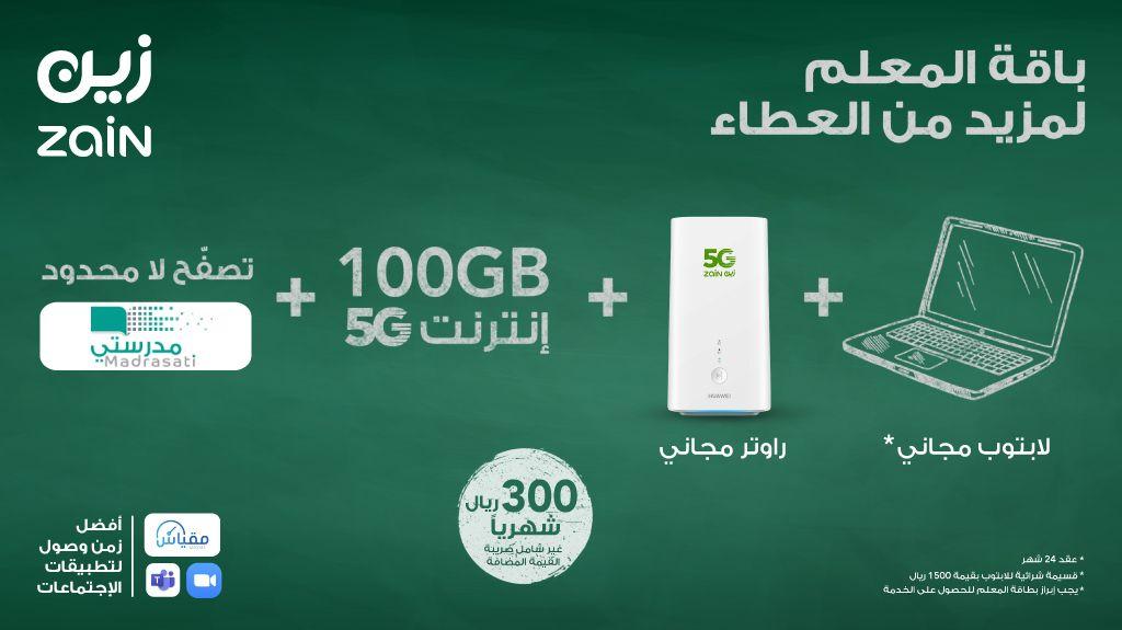 عروض زين السعوديه للمعلمين بمناسبة العودة للمدارس اليوم 2020 9 7 عروض اليوم Mobile Boarding Pass Boarding Pass