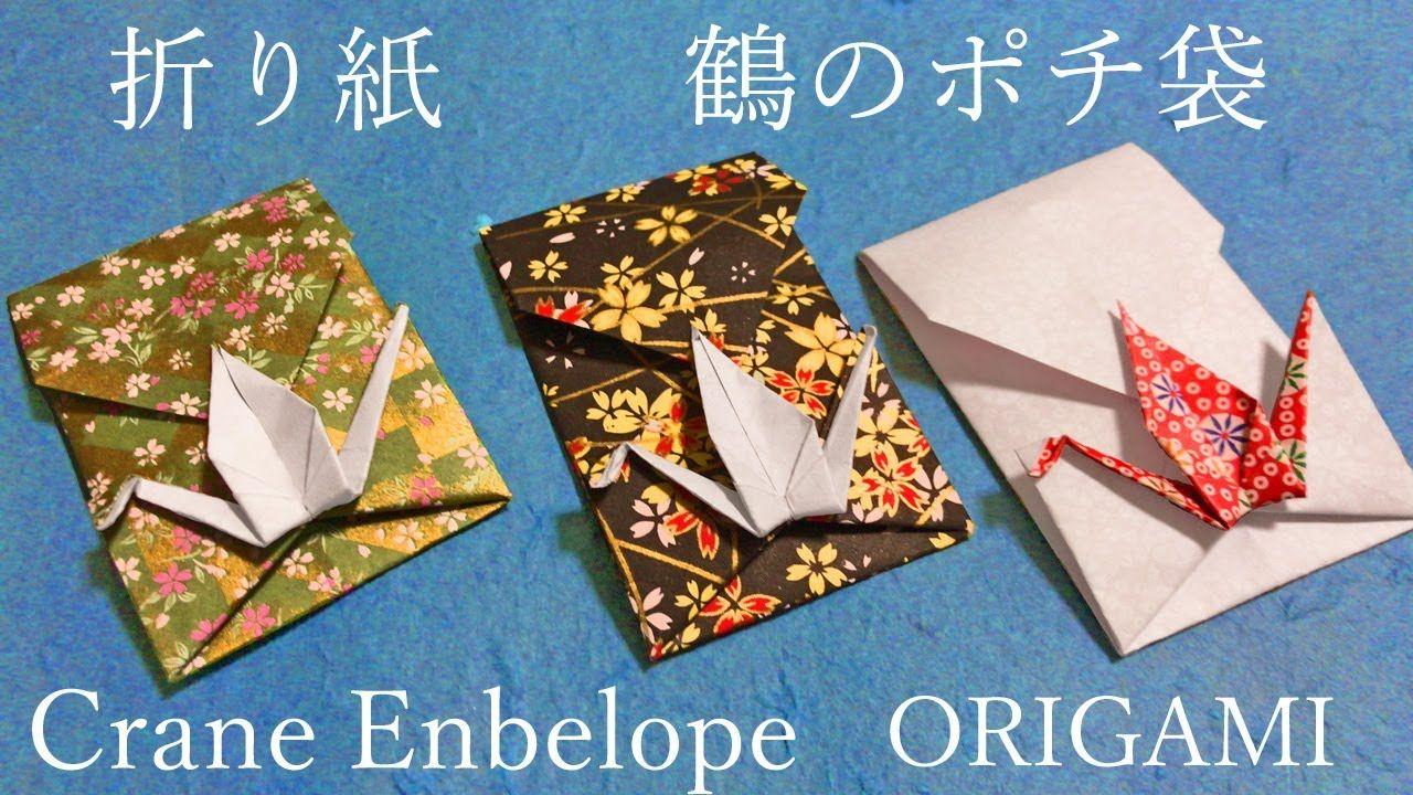Photo of お正月折り紙 鶴(つる)のポチ袋の折り方音声解説付☆Origami Crane Envelope