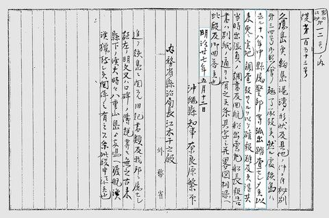 The inconvenient truth behind the diaoyusenkaku islands senkaku letter dated may 12 1894 affirming that the meiji government did not repeatedly investigate the spiritdancerdesigns Image collections