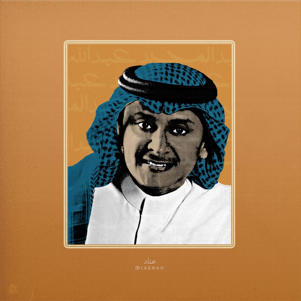 عبدالمجيد عبدالله Romance Art Pop Art Collage Classic Art