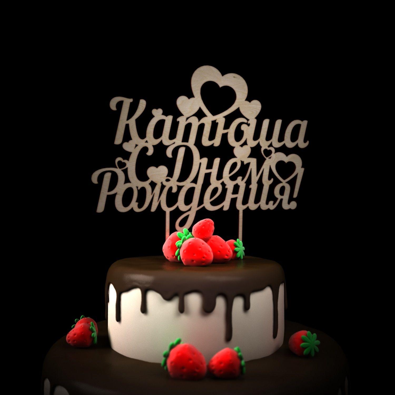 Смешные картинки на день рождения кате