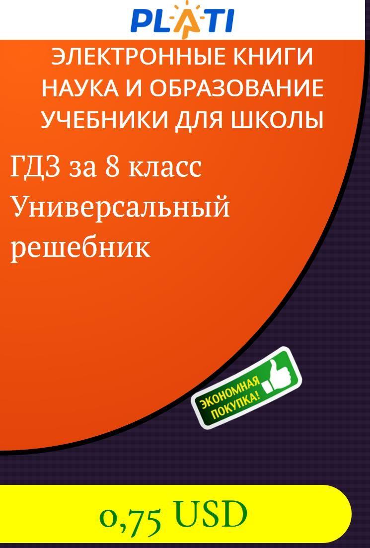 Электронная книга гдз