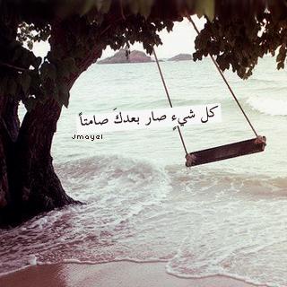اريد ان اخبرك انه لا معنى للحياة بدونك Arabic Quotes Arabic Words Words