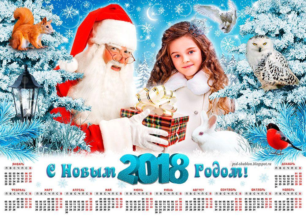 Мужчине прикольные, новогодняя картинка с календарем